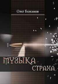 Олег Бажанов -Музыка страха