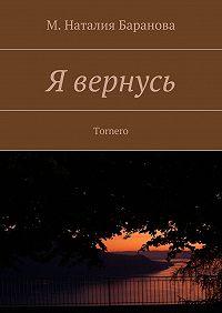 М. Наталия Баранова -Я вернусь. Tornero