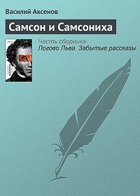 Василий П. Аксенов -Самсон и Самсониха