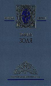 Эмиль  Золя - Его превосходительство Эжен Ругон