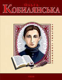 Володимир Вознюк -Ольга Кобилянська