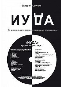 Валерий Сауткин -Иуда