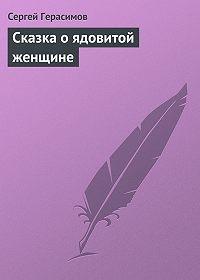 Сергей Герасимов -Сказка о ядовитой женщине