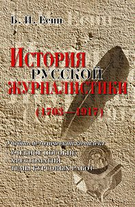 Борис Иванович Есин - История русской журналистики (1703-1917)