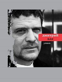 Дмитрий Бак - Улики