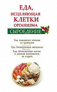 Ольга Валожек -Сыроедение. Еда, исцеляющая клетки организма