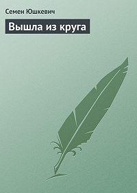 Семен Юшкевич -Вышла из круга