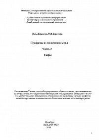 Наталия Догарева, Ольга Богатова - Продукты из молочного сырья. Часть 3. Сыры