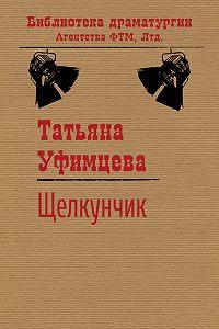 Татьяна Уфимцева -Щелкунчик