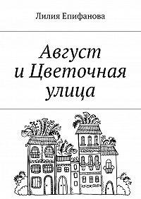 Лилия Епифанова -Август иЦветочная улица
