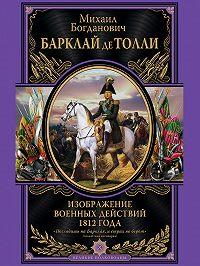 Михаил Барклай-де-Толли - Изображение военных действий 1812 года