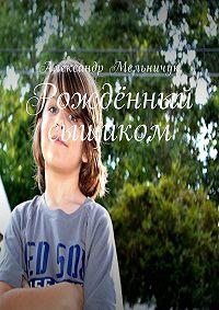 Александр Мельничук -Рождённый сыщиком
