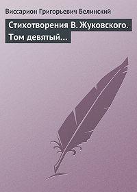 В. Г. Белинский - Стихотворения В. Жуковского. Том девятый…