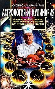 Сидни Омарр -Астрология и кулинария. Астрология для гурманов, или Кулинарные рецепты для каждого знака зодиака