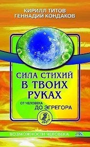 К. В. Титов -Сила стихий в твоих руках. От человека до эгрегора