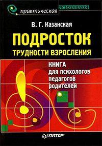 Валентина Казанская -Подросток. Трудности взросления