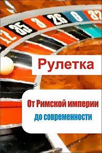 Илья Мельников -Рулетка. От римской империи до современности