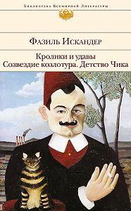 Фазиль Искандер -Кролики и удавы. Созвездие Козлотура. Детство Чика (сборник)