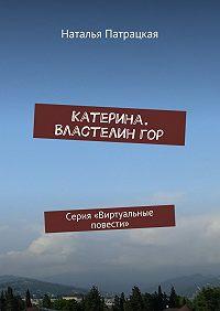 Наталья Патрацкая -Катерина. Властелингор. Серия «Виртуальные повести»