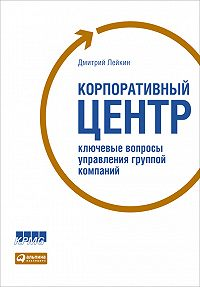 Дмитрий Лейкин -Корпоративный центр. Ключевые вопросы управления группой компаний