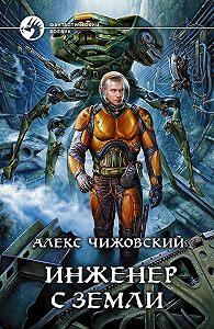 Алексей Чижовский - Инженер с Земли