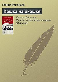 Галина Романова -Кошка на окошке