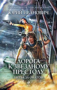 Юрий Иванович -Битва за Оилтон