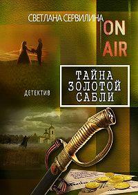 Светлана Сервилина -Тайна золотой сабли
