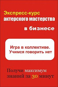 Илья Мельников -Игра в коллективе. Учимся говорить НЕТ