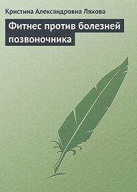 Кристина Ляхова -Фитнес против болезней позвоночника