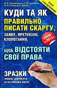 В. В. Гайворонська -Куди та як правильно писати скаргу, заяву, претензію, клопотання, щоб відстояти свої права