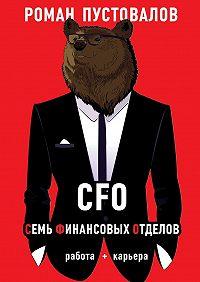Роман Пустовалов -CFO. Семь Финансовых Отделов. Работа + карьера