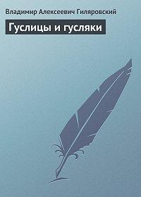 Владимир Гиляровский -Гуслицы и гусляки