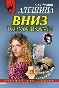 Светлана Алешина -Вниз тормашками