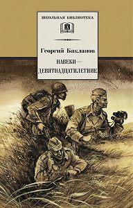 Григорий Бакланов - Навеки – девятнадцатилетние