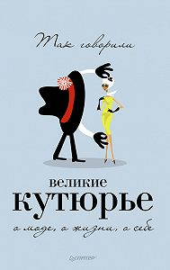 Т. Драмашко -Так говорили великие кутюрье. О моде, ожизни, о себе