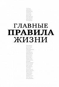 Диана Машкова -Главные правила жизни