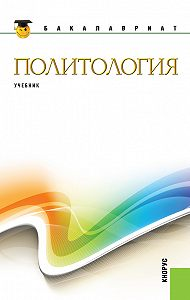 Владимир Буренко -Политология