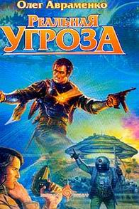 Олег Авраменко - Реальная угроза