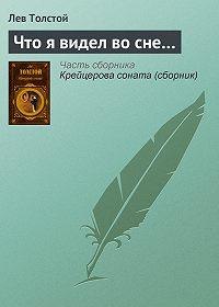 Лев Толстой -Что я видел во сне…