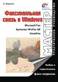 С. В. Березин -Факсимильная связь в Windows