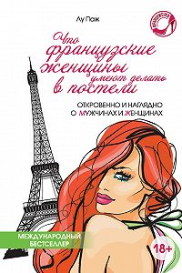Лу Паж - Что французские женщины умеют делать в постели