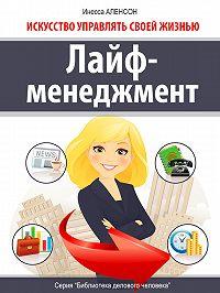 Инесса Аленсон -Лайф-менеджмент. Искусство управлять своей жизнью