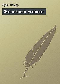 Луис Ламур -Железный маршал