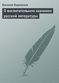 Василий Водовозов -О воспитательном значении русской литературы