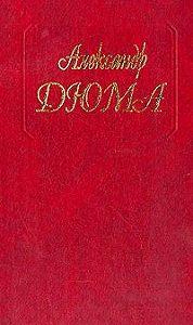 Александр Дюма -Сан-Феличе. Книга вторая