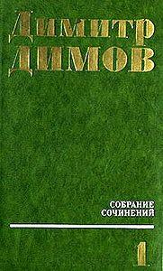 Димитр Димов -Поручик Бенц