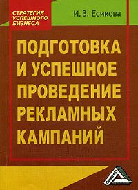 Ирина Есикова -Подготовка и успешное проведение рекламных кампаний