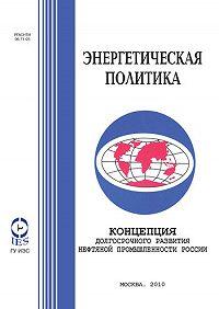 Коллектив Авторов -Концепция долгосрочного развития нефтяной промышленности России