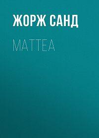 Жорж Санд -Mattea